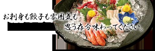 お刺身も餃子も雰囲気も思う存分味わってください。