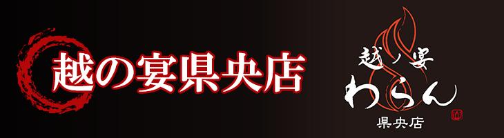 越ノ宴わらん県央店