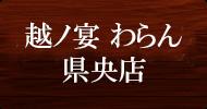 餃子日和わらん 県央かぐや店