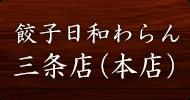 餃子日和わらん 三条店
