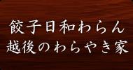 餃子日和わらん 越後のわらやき店